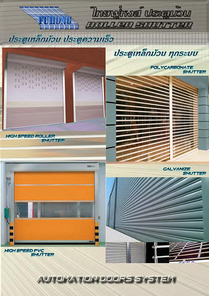 Fireproof Curtain ผู้ผลิต Pvc Hight Speed Shutter Door